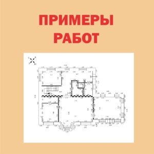 Поэтажный план здания (поэтажка)
