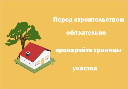 Нормы отступов при строительстве зданий и сооружений от границ участка
